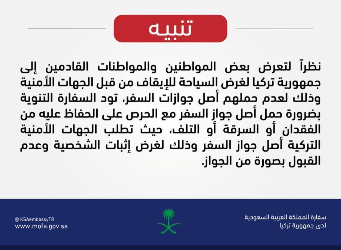 السفارة السعودية لدى #تركيا تحذر