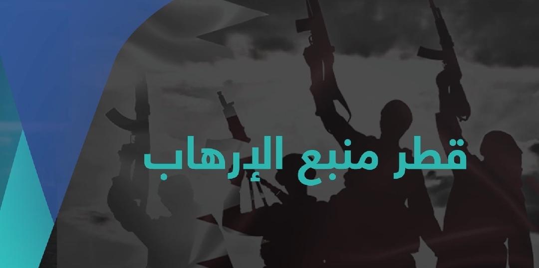 #قطر منبع #الإرهاب