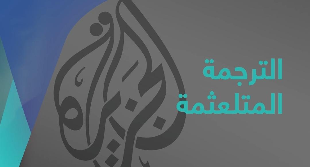 ترجمة قناة #الجزيرة هههه
