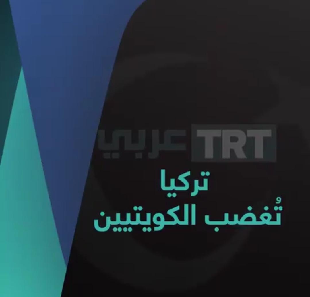 #تركيا وإعلامها تحيك مؤامرة ضد #الكويت 🇰🇼 وناشطون يتهمونها بالسعي لشق الصف وإشعال الفوضى