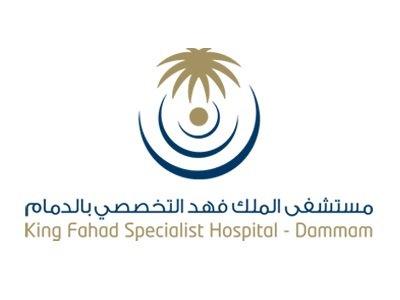 وظائف صحية شاغرة للسعوديين في تخصصي الدمام