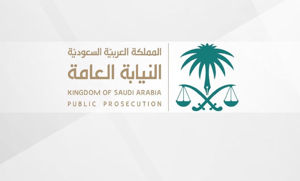 النيابة العامة تعلن فتح باب التقديم على وظائف ملازم تحقيق