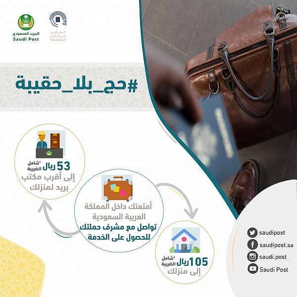 """البريد يطلق مبادرة """"حج بلا حقيبة"""" لنقل أمتعة الحجاج من مخيماتهم بالمشاعر المقدسة إلى مناطق المملكة"""