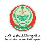 مستشفى قوى الأمن يعلن وظائف إدارية لحديثي التخرج وذوي الخبرة