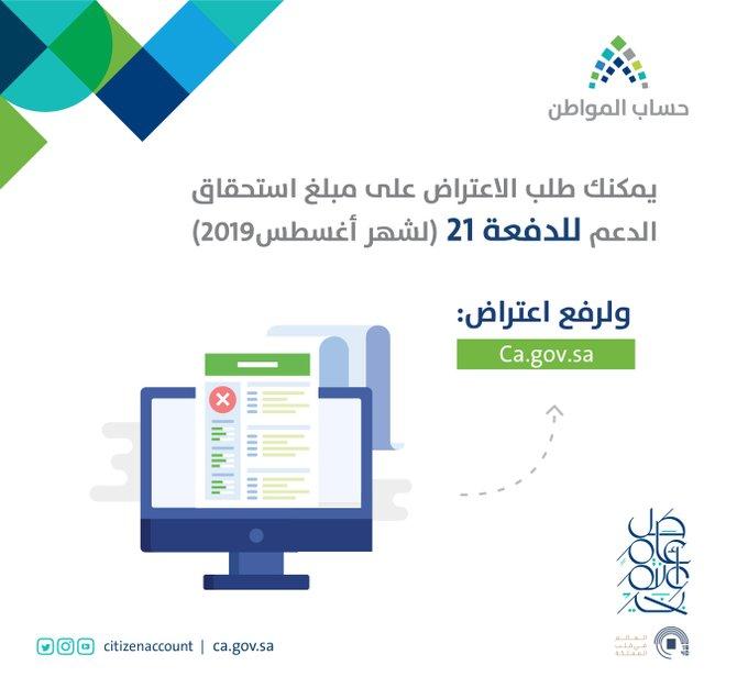حساب المواطن يبدأ تلقي الاعتراض على الدفعة الـ21 عبر هذا الرابط
