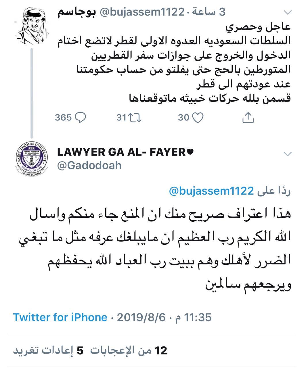 حكومة #قطر تفضح نفسها