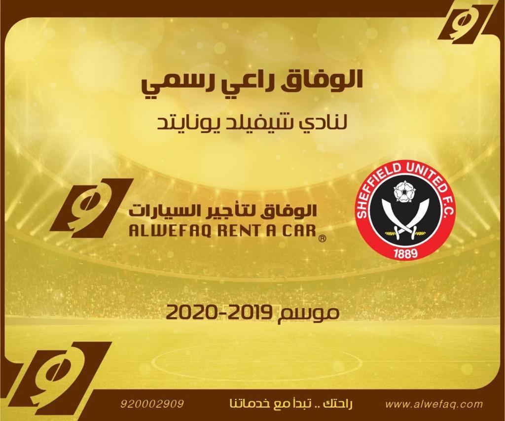 الوفاق لتأجير السيارات تفاجئ الجميع برعاية هذا النادي الإنجليزي @AlwefaqCar