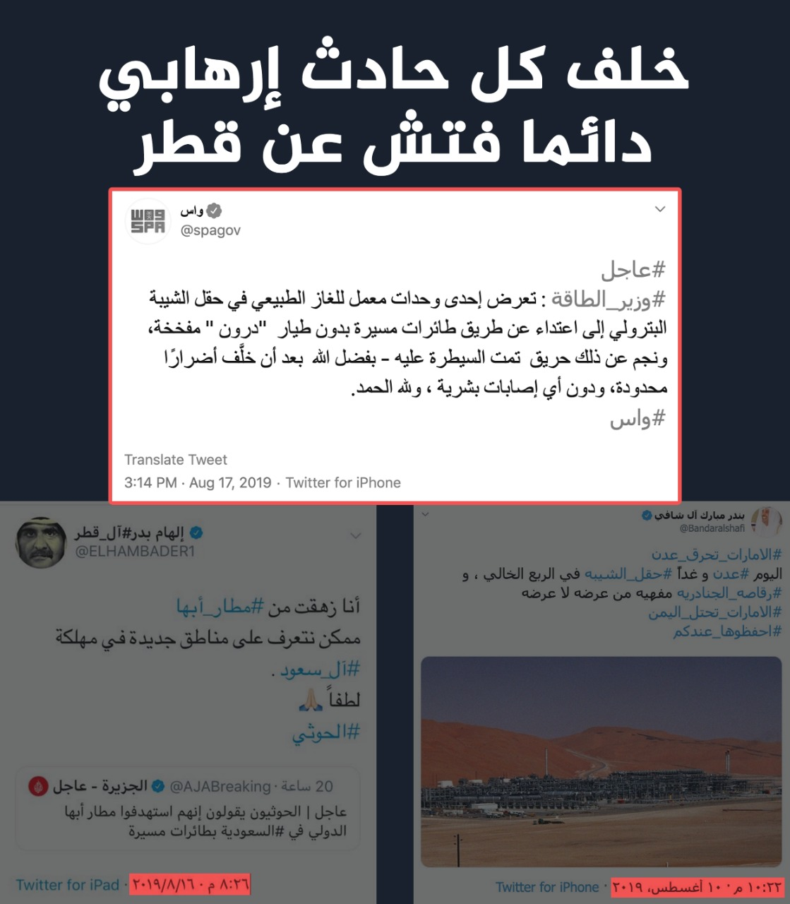 خلف كل حدث إرهابي ستجد #قطر