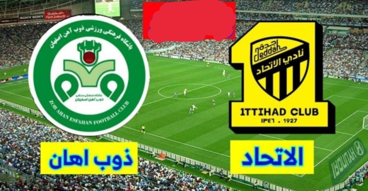 مباراة الاتحاد السعودي أمام ذوباهان الإيراني