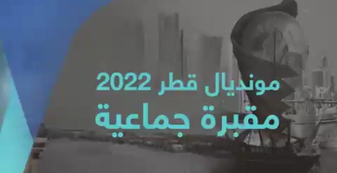 #مونديال_2022.. كارثة إنسانية #قطر