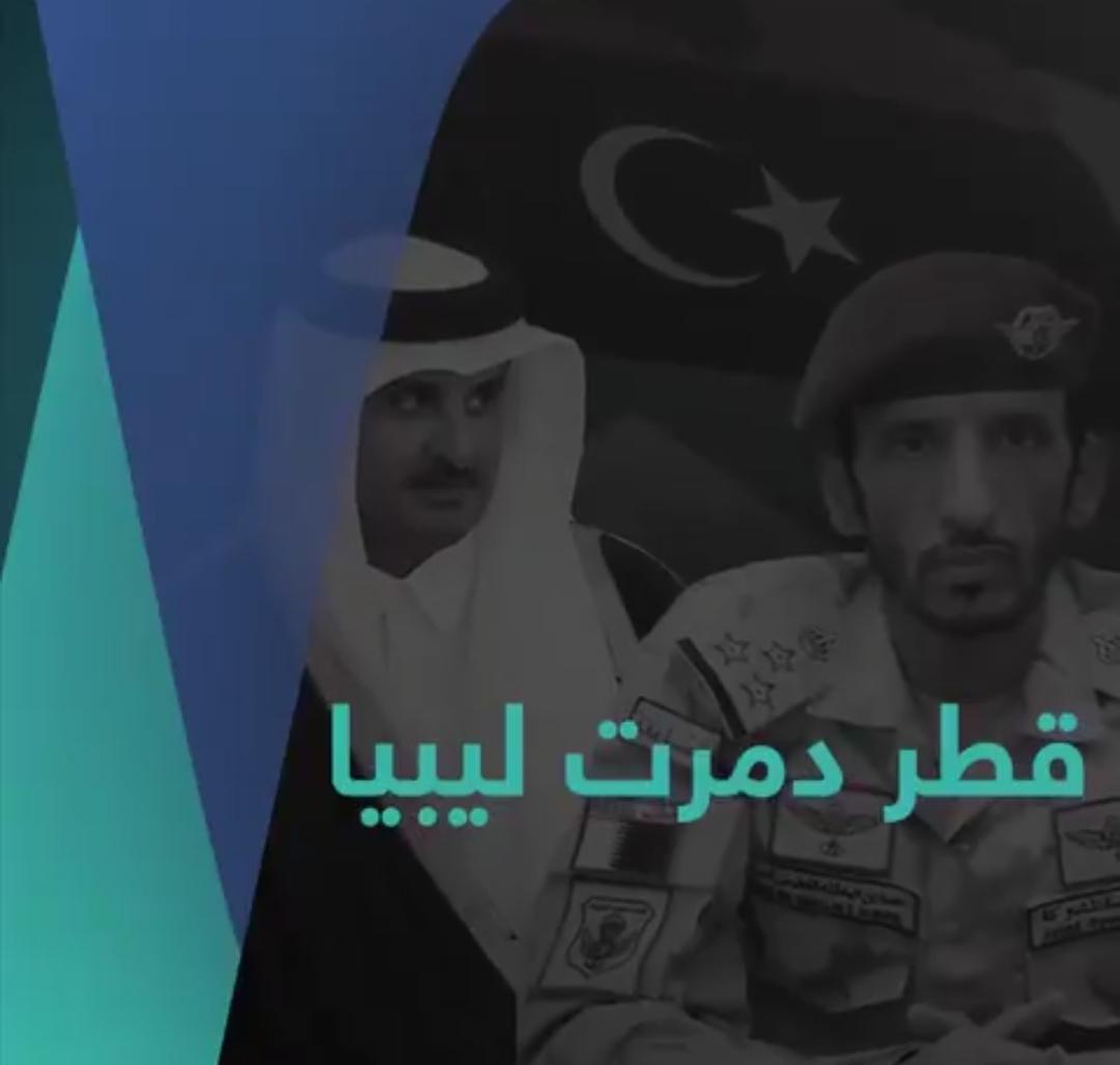 #قطر دمرت ليبيا