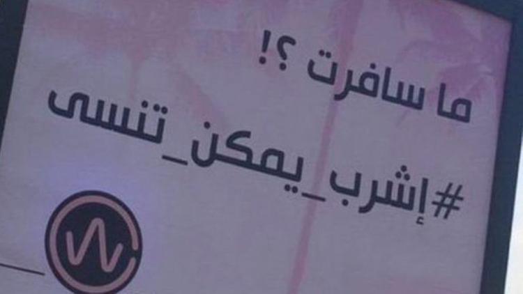 فيديو: جملة بإعلان تسويقي تثير ردود فعل غاضبة في الكويت