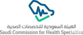 التخصصات الصحية تعلن فتح باب التوظيف