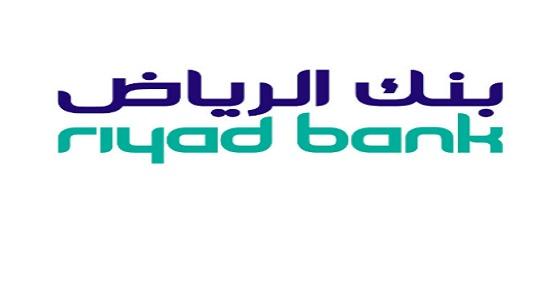 بنك الرياض يوفر 5 وظائف شاغرة للجنسين