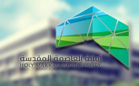 أمانة العاصمة المقدسة: عدم إصدار ترخيص لأي منشأة لا تحمل اسماً عربياً