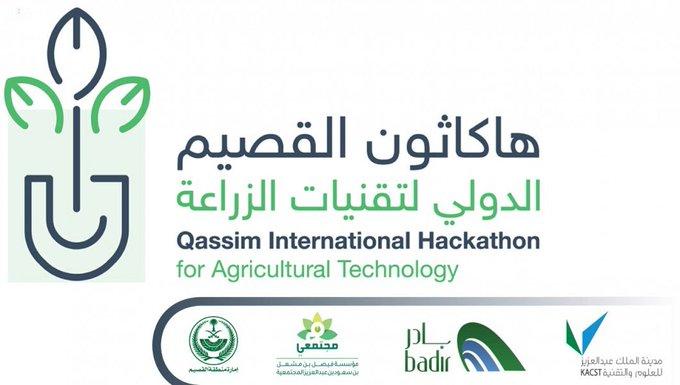 هاكاثون التقنيات الزراعية يبحث توظيف الذكاء الاصطناعي في حماية المحاصيل