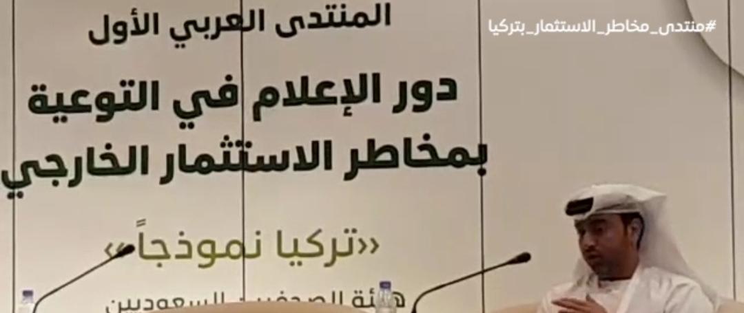 أحمد الكعبي – رئيس تحرير صحيفة الإتحاد الإماراتية مخاطر الإستثمار بتركيا