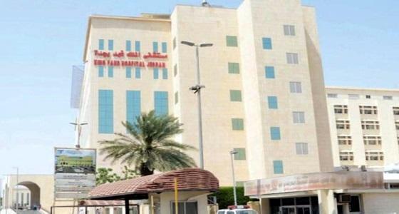 استقالات جماعية في مستشفى الملك فهد بجدة..والصحة تكشف الأسباب