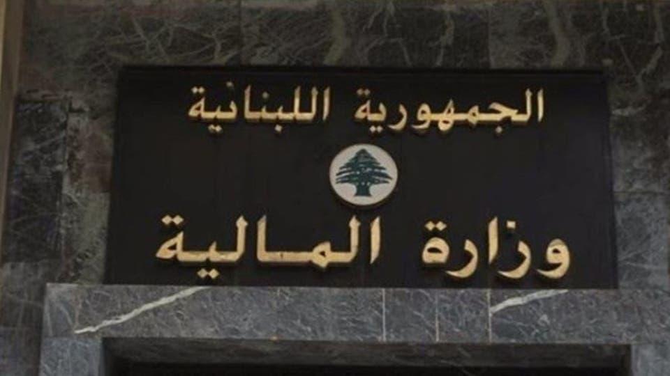 مالية لبنان مخترقة.. والبيانات في خطر!