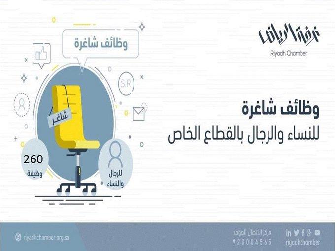 غرفة الرياض تطرح 260 #وظيفة للجنسين