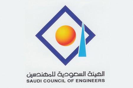 هيئة المهندسين تعلن أسماء الفائزين بعضوية لجنة المكاتب والشركات الهندسية