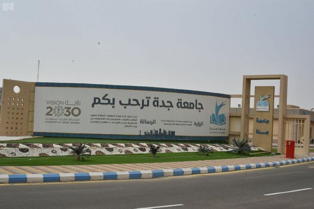 جامعة جدة تطرح دبلومات في الإعلام الرياضي والسياسي والاقتصادي والأمني