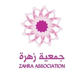 #وظائف نسائية شاغرة بجمعية زهرة في جدة