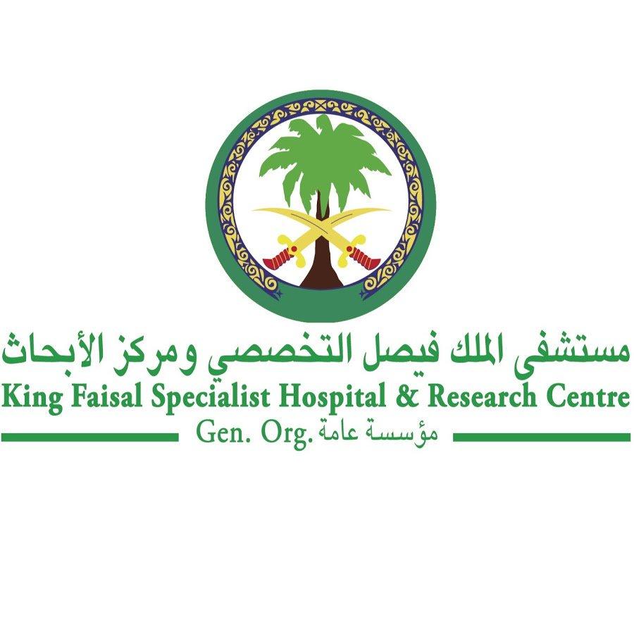 #وظائف شاغرة لدى فروع مستشفى الملك فيصل التخصصي