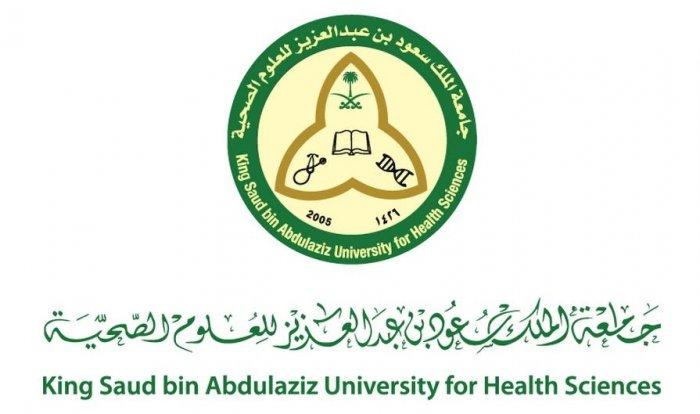 #وظائف شاغرة للجنسين في جامعة الملك سعود الصحية