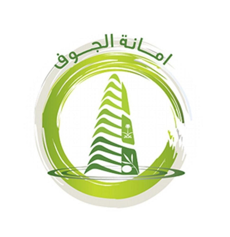 أمانة الجوف تعلن موعد الاختبار التحريري وأسماء المرشحات على وظائفها