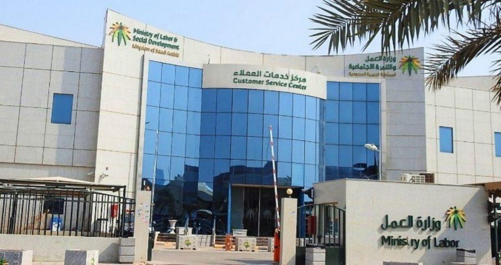 وزارة العمل والتنمية الاجتماعية تعلن عن 12 وظيفة صحية بنظام العقود