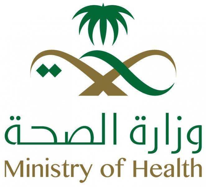 59 #وظيفة إدارية وهندسية وتقنية شاغرة لدى وزارة الصحة