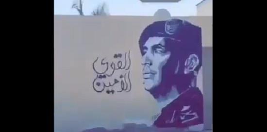 فيديو.. فنان يبدع في رسم صورة اللواء الفغم على جدار منزل بينبع