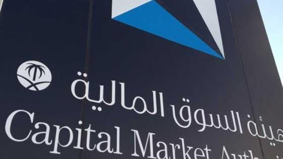 السوق المالية تعدل قواعد الطرح قبل اكتتاب أرامكو