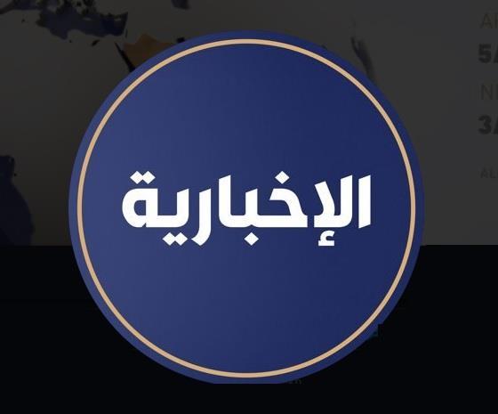 """قناة """"الإخبارية"""" تعلن تعيين مديرين جدد.. والأميرة غادة آل سعود رئيسةً لوحدة المتابعة الإخبارية"""