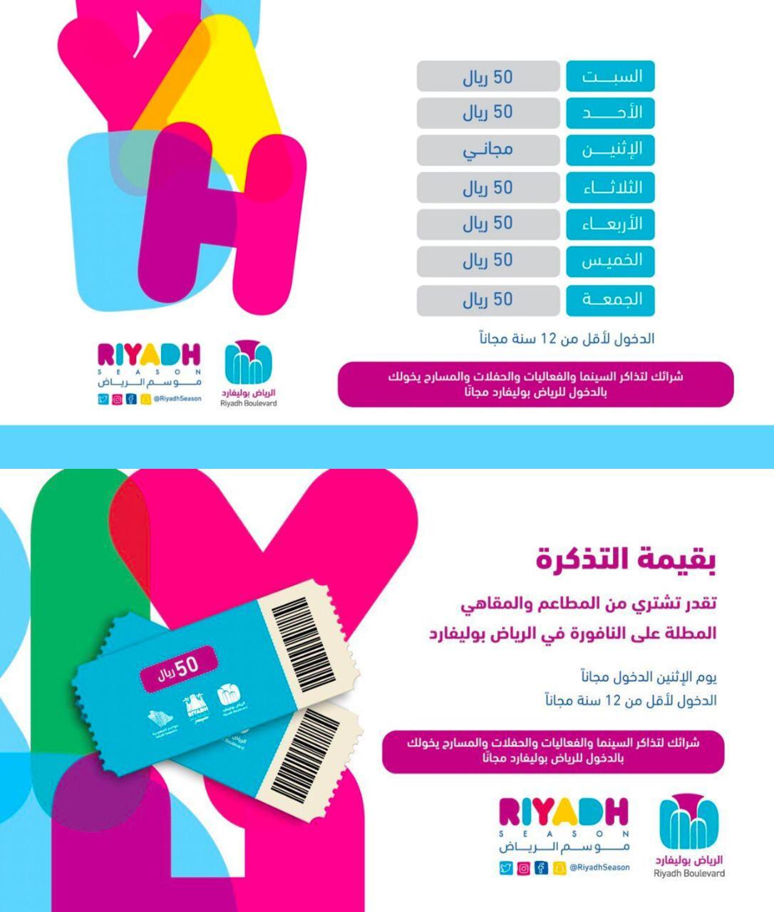 رابط حجز تذاكر سفاري الرياض 5