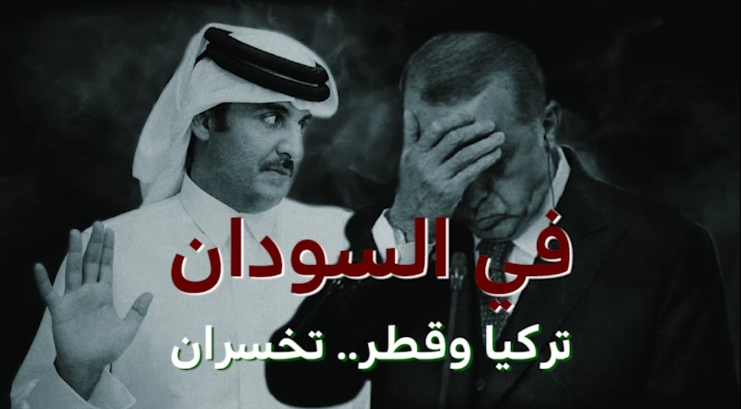 في السودان … تركيا و قطر …. تخسران