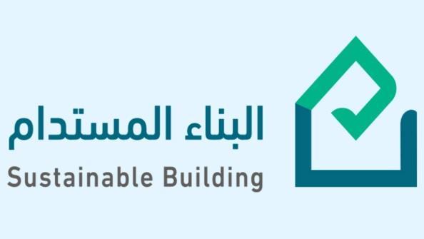 لرفع جودة الحياة وتقليل هدر الطاقة.. إطلاق خدمة تقييم استدامة المباني
