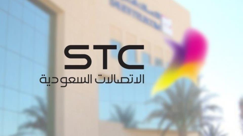 عرض لـ STC في ذكرى بيعة الملك سلمان