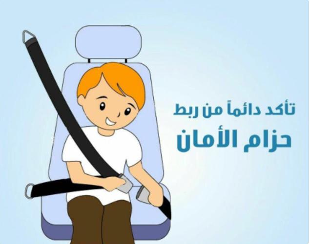 المرور يوضح أهمية حزام الأمان