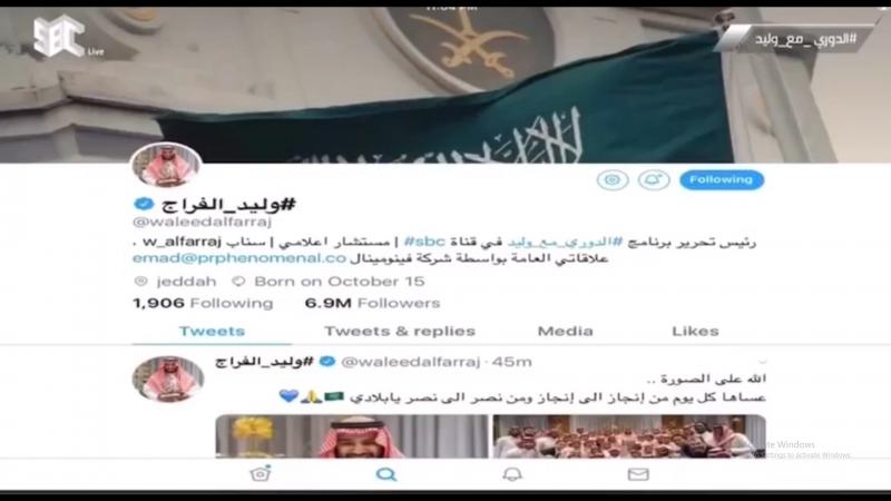 الفراج يدعو لتغيير صورة حسابات تويتر بصورة محمد بن سلمان