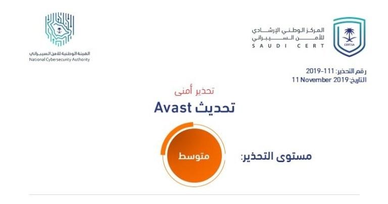 تحذير من الأمن السيبراني بشأن Avast