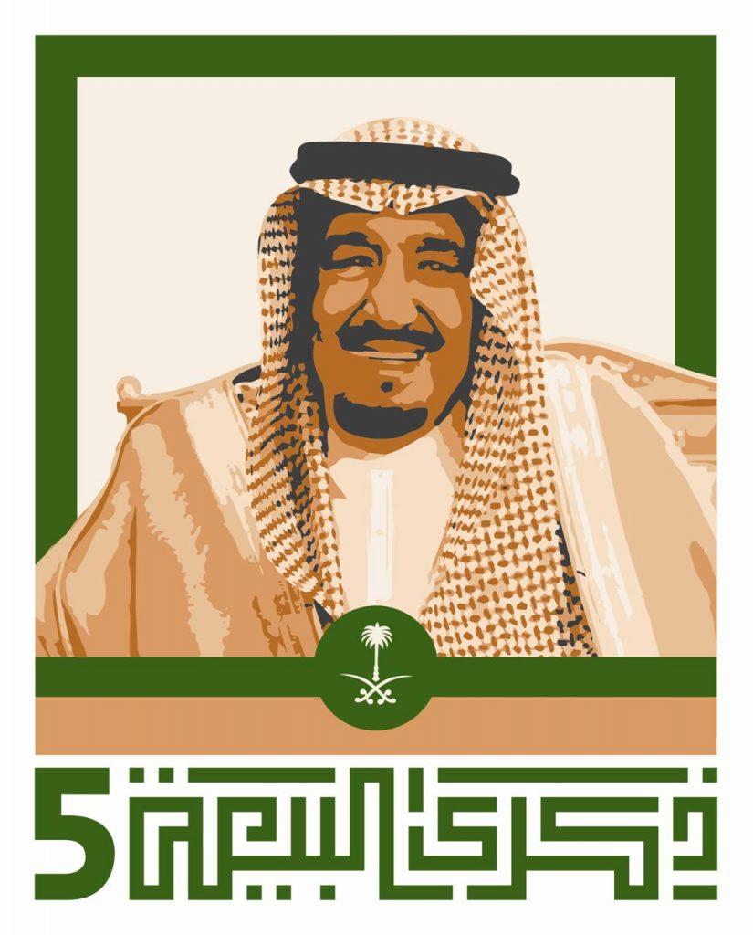 شعار ذكرى البيعة الخامسة لخادم الحرمين الشريفين