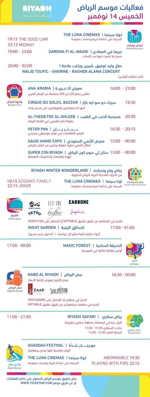 فعاليات #موسم_الرياض ١٤ نوفمبر