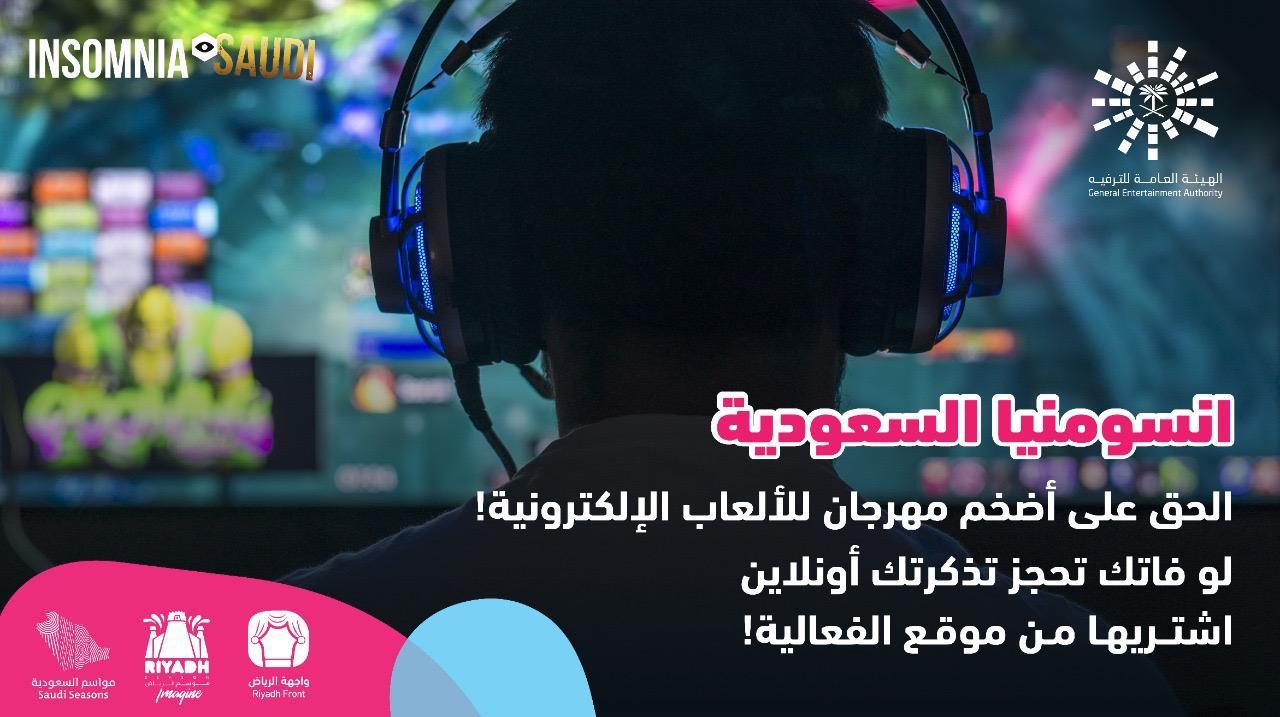 انطلاق مهرجان إنسومنيا السعودية للألعاب الإلكترونية ضمن موسم الرياض