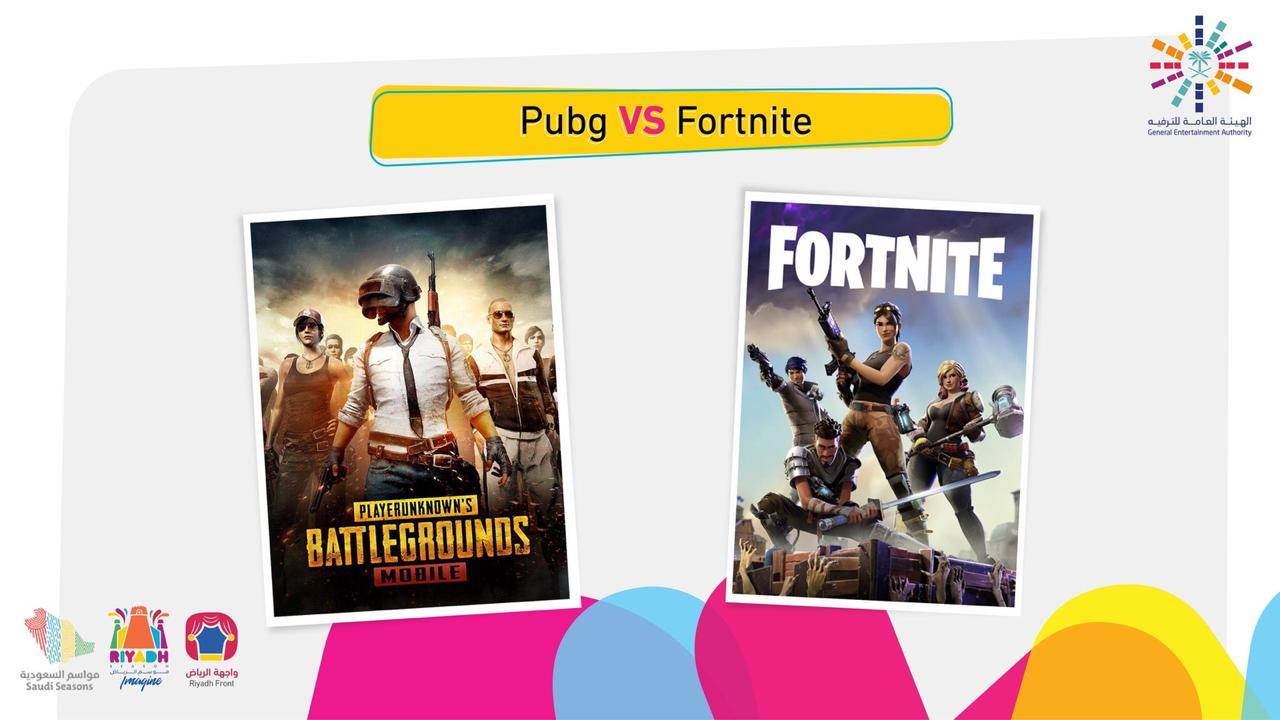 تحب #PUBG ولا #Fortnite؟ 😍✌