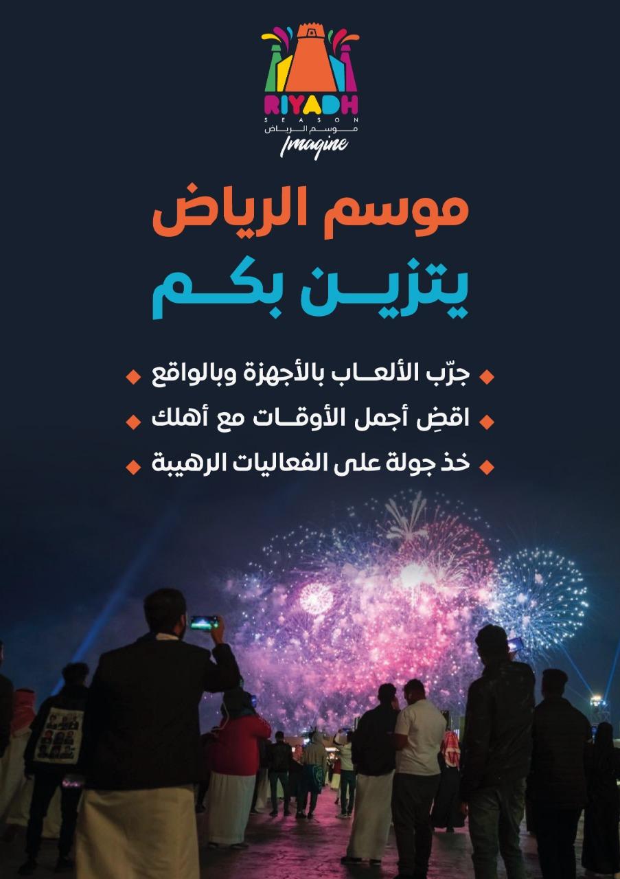 #موسم_الرياض يتزين بكم