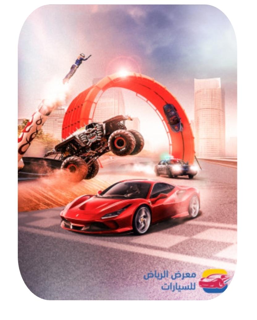 معرض السيارات في #موسم_الرياض