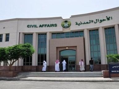 الأحوال المدنية تزيح الستار عن إجراء جديد يستلزم «الولي الشرعي»