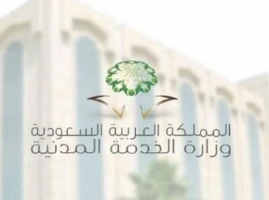 إضافات حديثة في موقع وزارة الخدمة المدنية الجديد